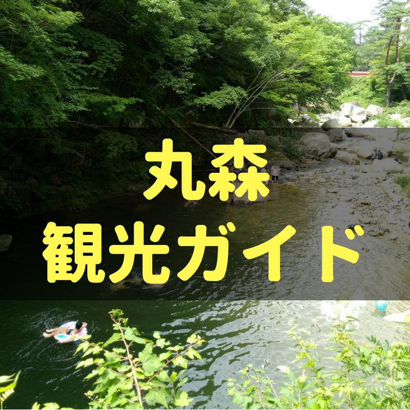 丸森町観光ガイド
