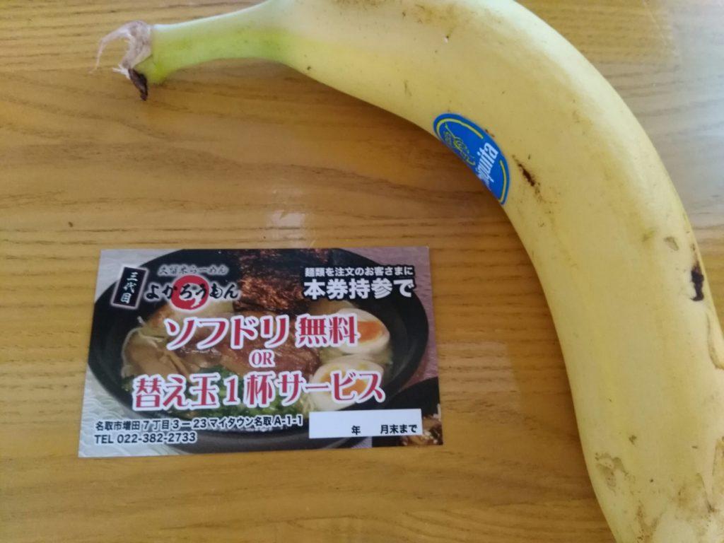 サービス券とバナナ