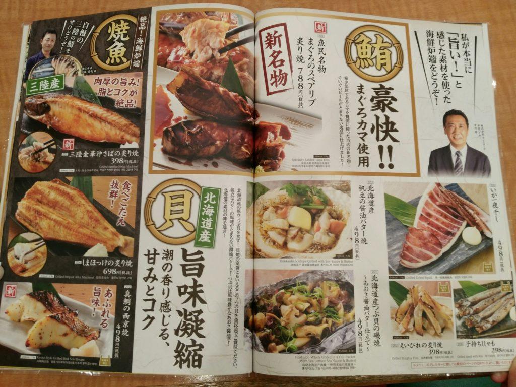 魚民 長町西口駅前店のメニュー