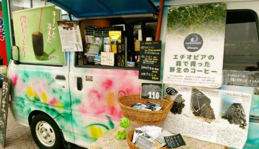 【亘理で発見】キッチンカー 光珈琲|野生のコーヒーや白いコーヒー美味