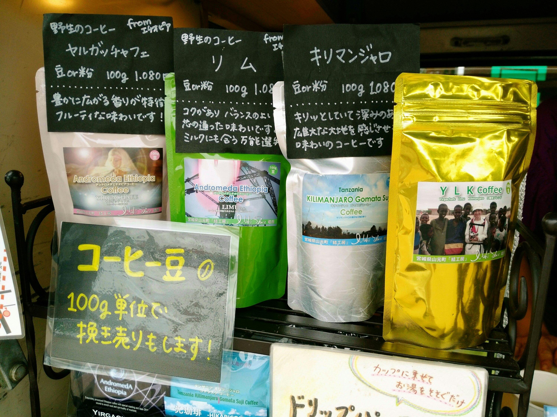 光珈琲のコーヒー豆