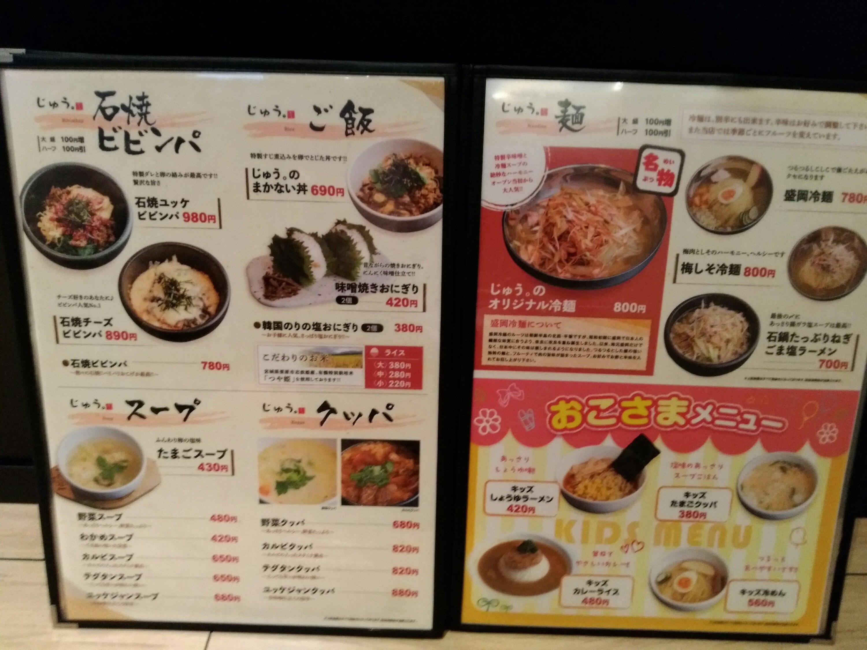 じゅうのメニュー(ご飯、麺、キッズ)