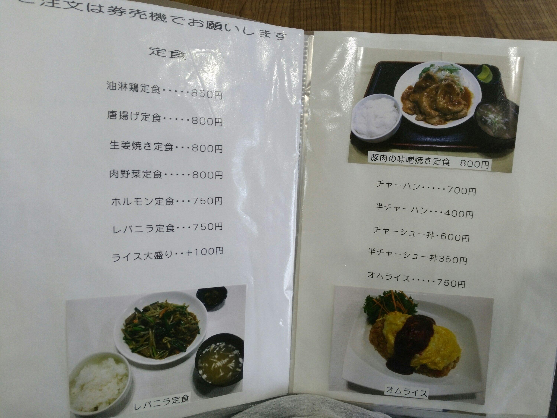 メニュー(定食)