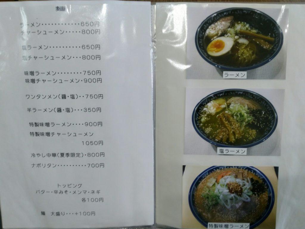 太白区中田木の家食堂のメニュー