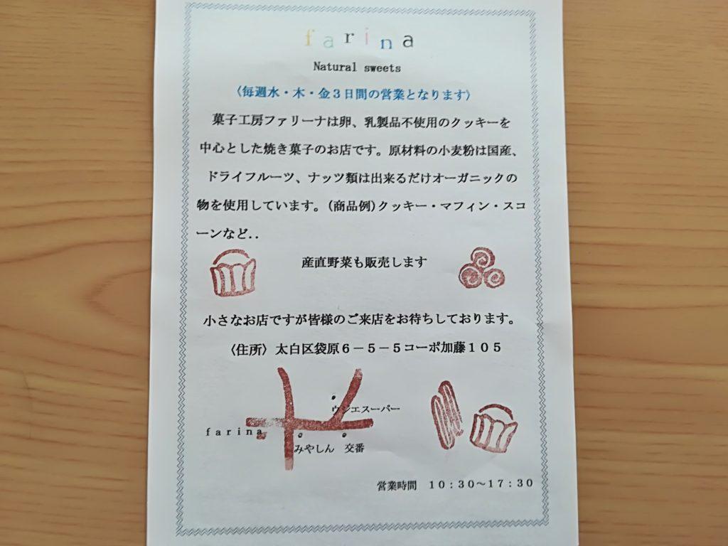 菓子工房ファリーナの詳細
