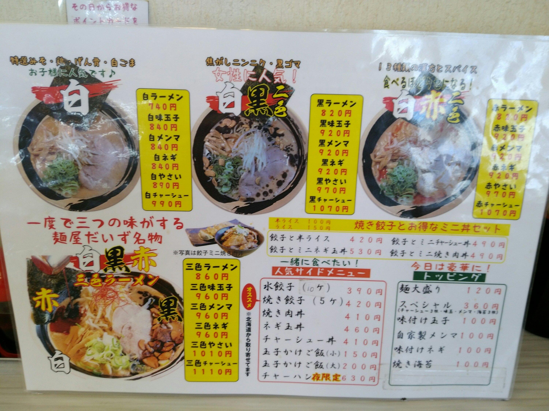 麺屋だいず村田店 味噌ラーメンの種類
