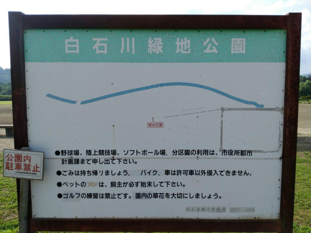 白石川緑地公園のマップ