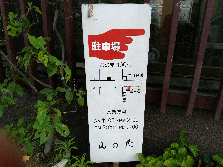 山田庵の駐車場