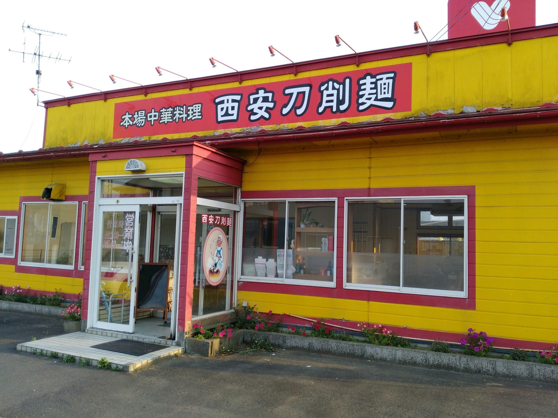 西安刀削麺 大河原店