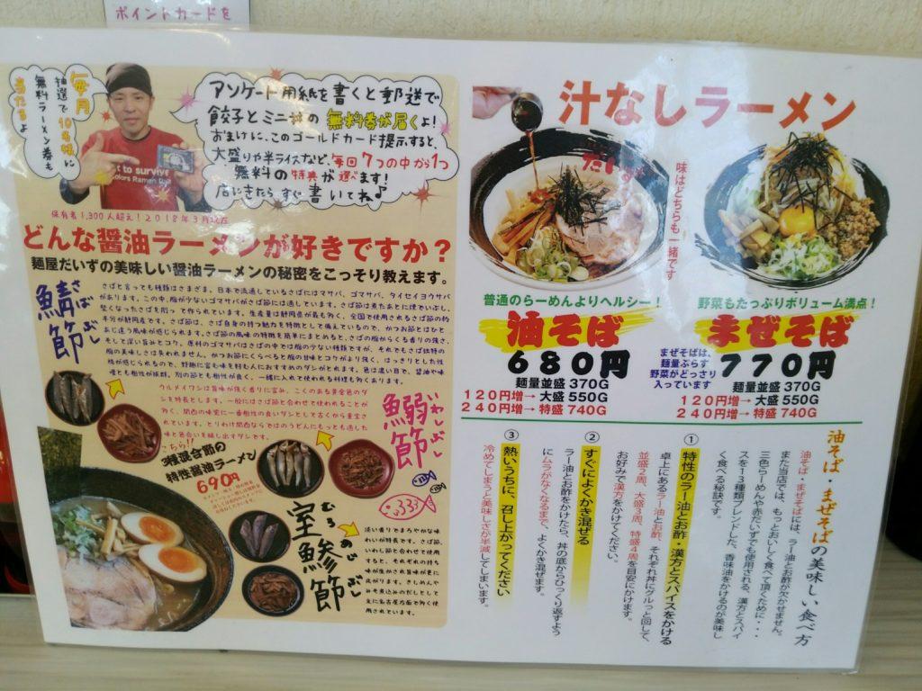 麺屋だいず村田店のメニュー