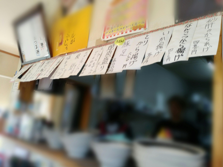 麺屋だいず村田店の居酒屋メニュー