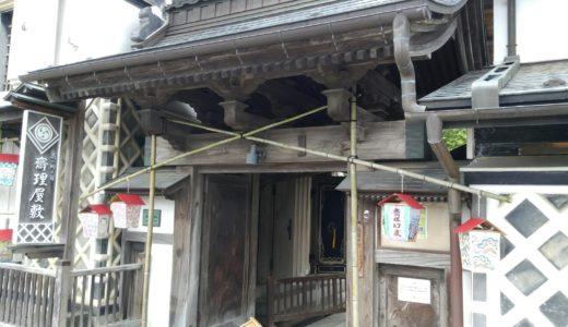 【体験レポート】丸森町 齋理屋敷|歴史ある建物・展示品やイベントなど