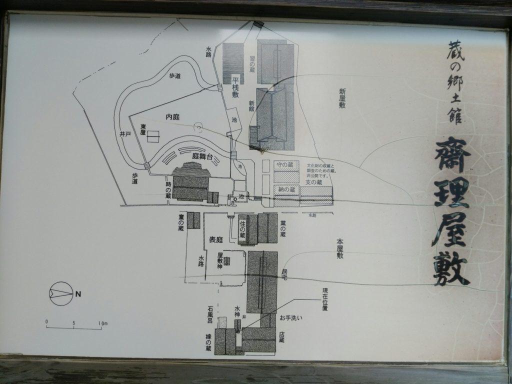 齋理屋敷の地図