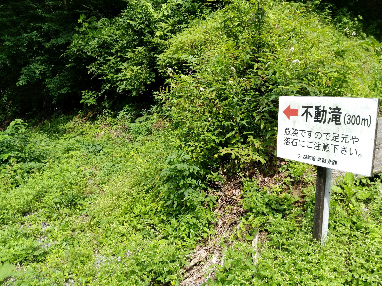 丸森町 不動滝の入口