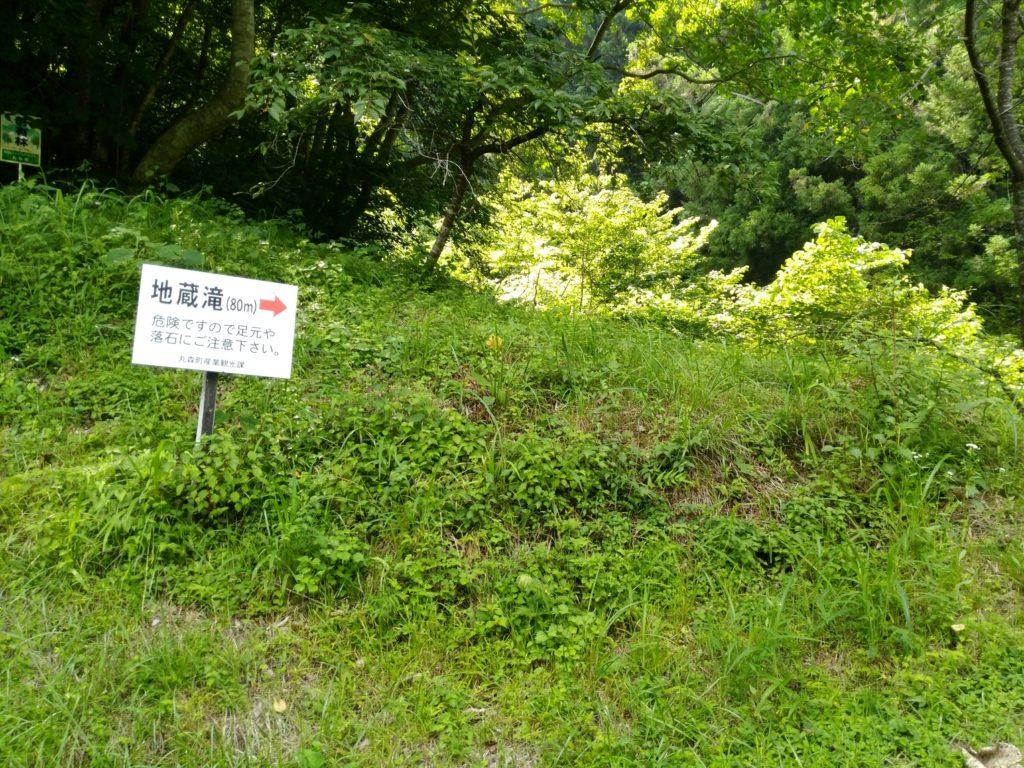 地蔵滝の看板