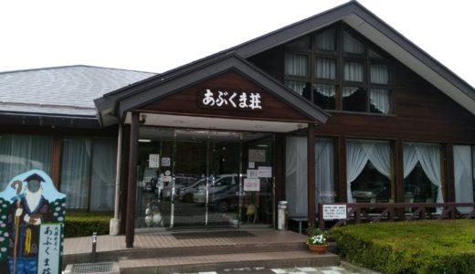 丸森町 あぶくま荘 日帰り入浴レポ|露天風呂・サウナ付きの温泉!
