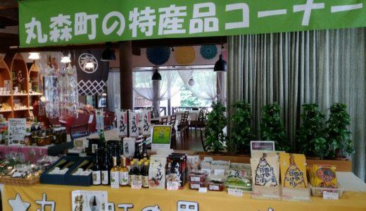 丸森町のお土産・直売所・お菓子まとめ