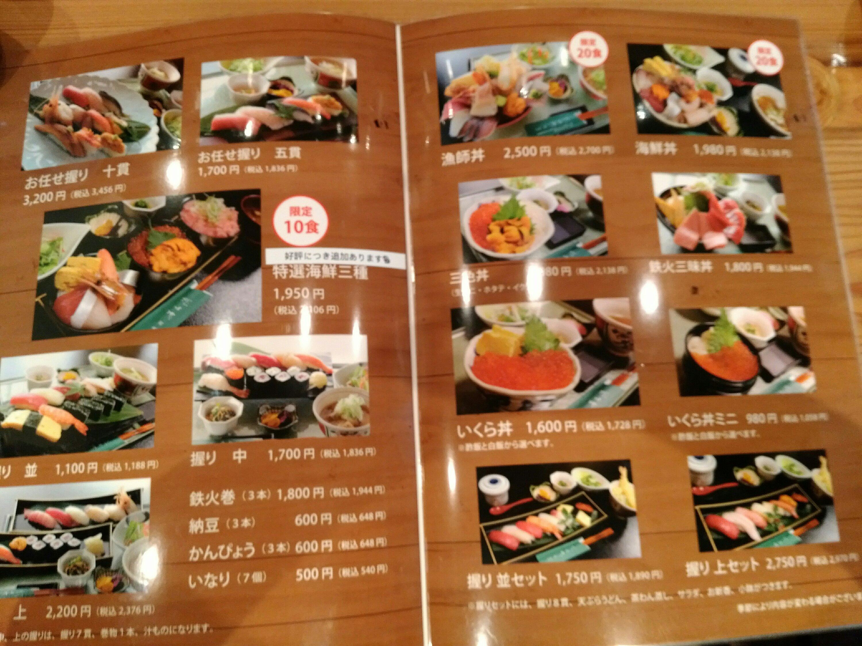 寿司や丼メニュー