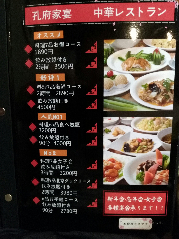 孔府家宴長町店のコース料理メニュー