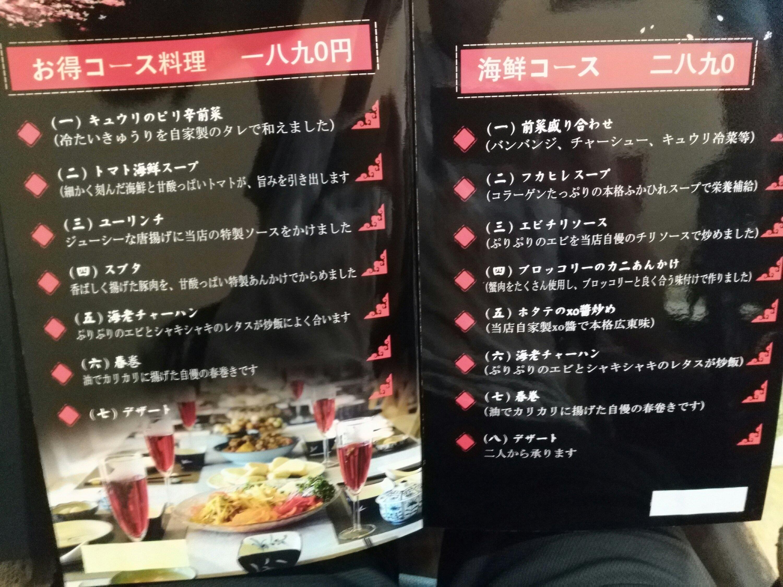 孔府家宴長町店のメニュー(コース料理)