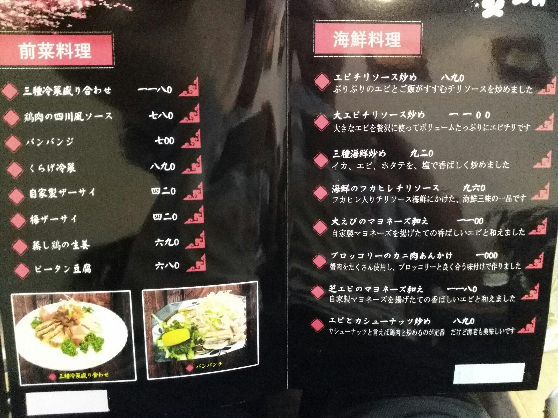 孔府家宴長町店のメニュー(前菜・海鮮)