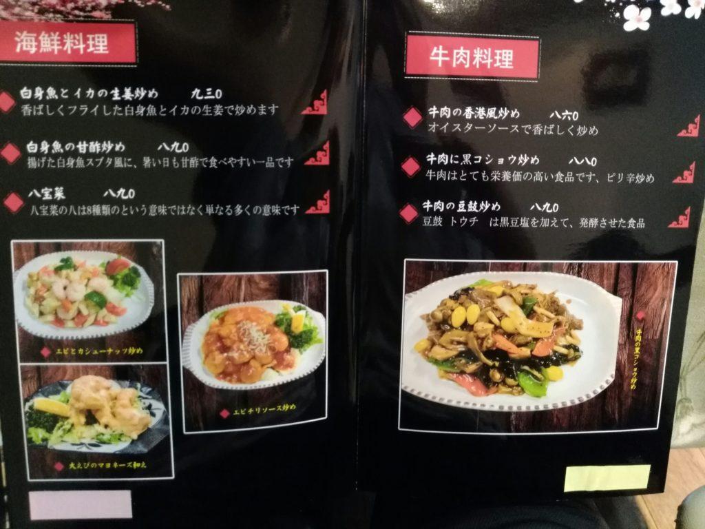 孔府家宴長町店のメニュー(海鮮・牛肉)