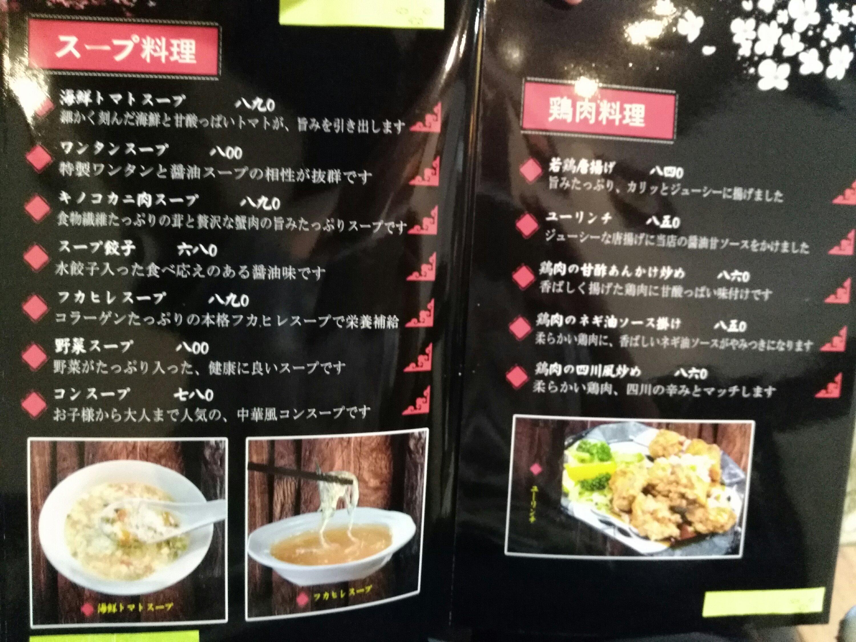 孔府家宴長町店のメニュー(スープ・鶏肉)