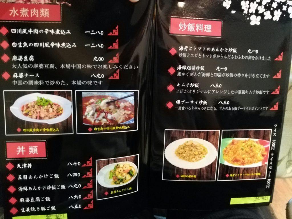 孔府家宴長町店のメニュー(水煮・炒飯)