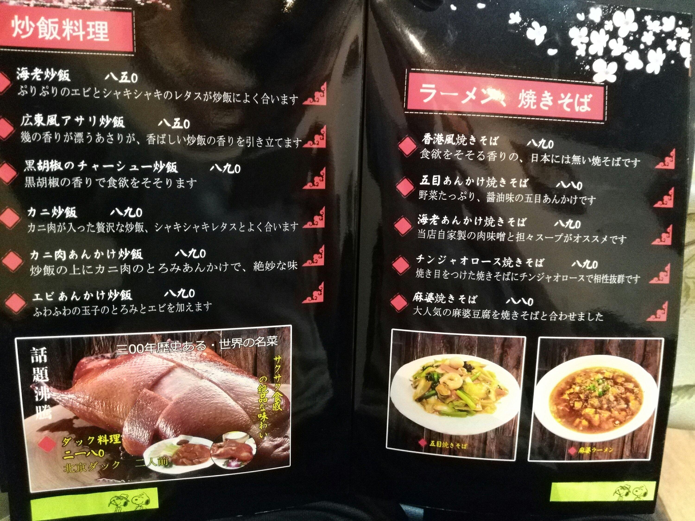 孔府家宴長町店のメニュー(炒飯・焼きそば)