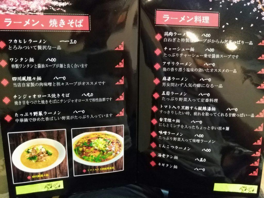 孔府家宴長町店のメニュー(ラーメン・焼きそば)