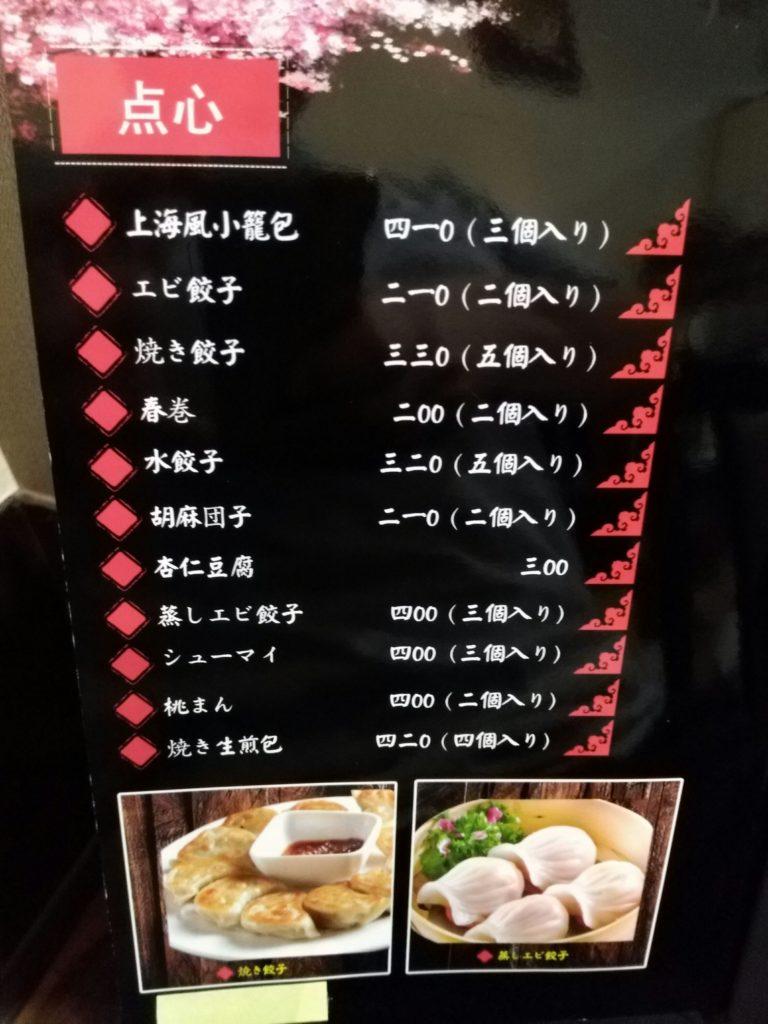 孔府家宴長町店のメニュー(点心)