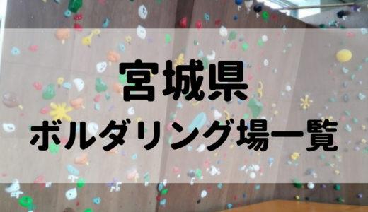 【2019版】宮城県のボルダリング場まとめ