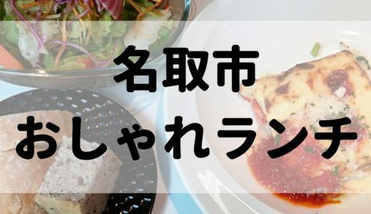 名取市ランチ特集|おしゃれで美味しいカフェ・レストランまとめ