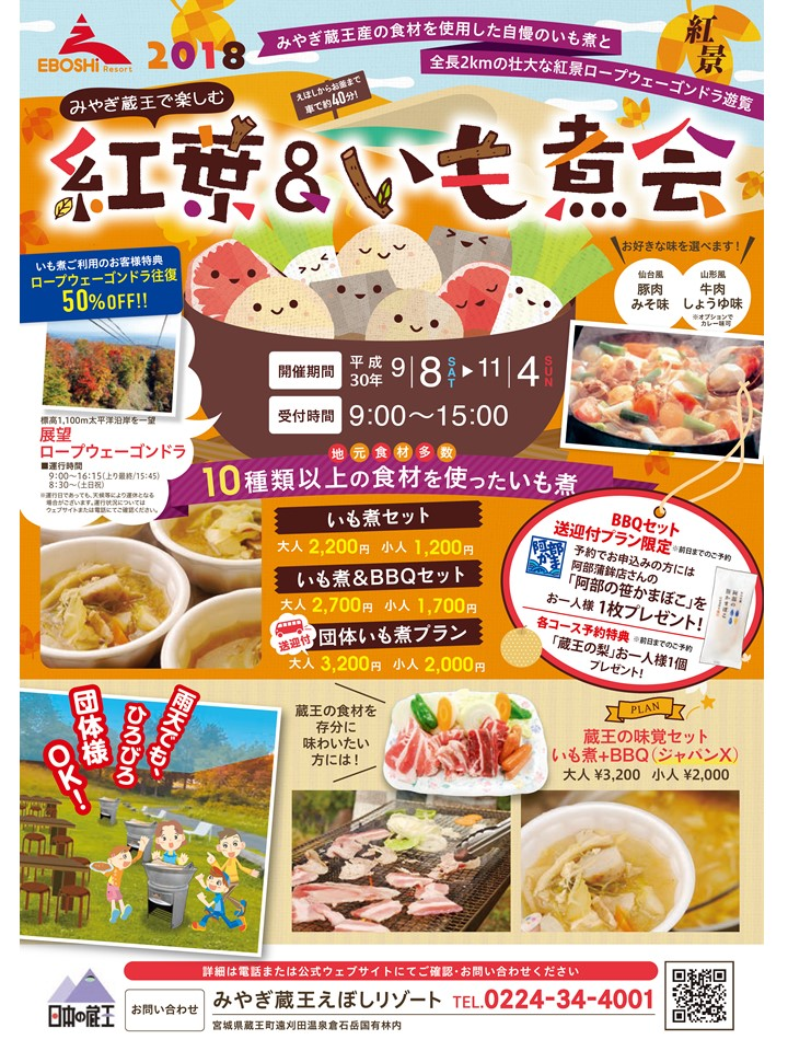 えぼしリゾート 芋煮会プラン