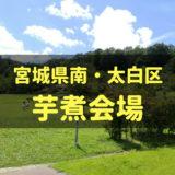 宮城県南・太白区の芋煮会場