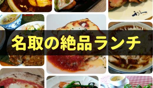 【保存版】名取市の美味しかったランチ10選