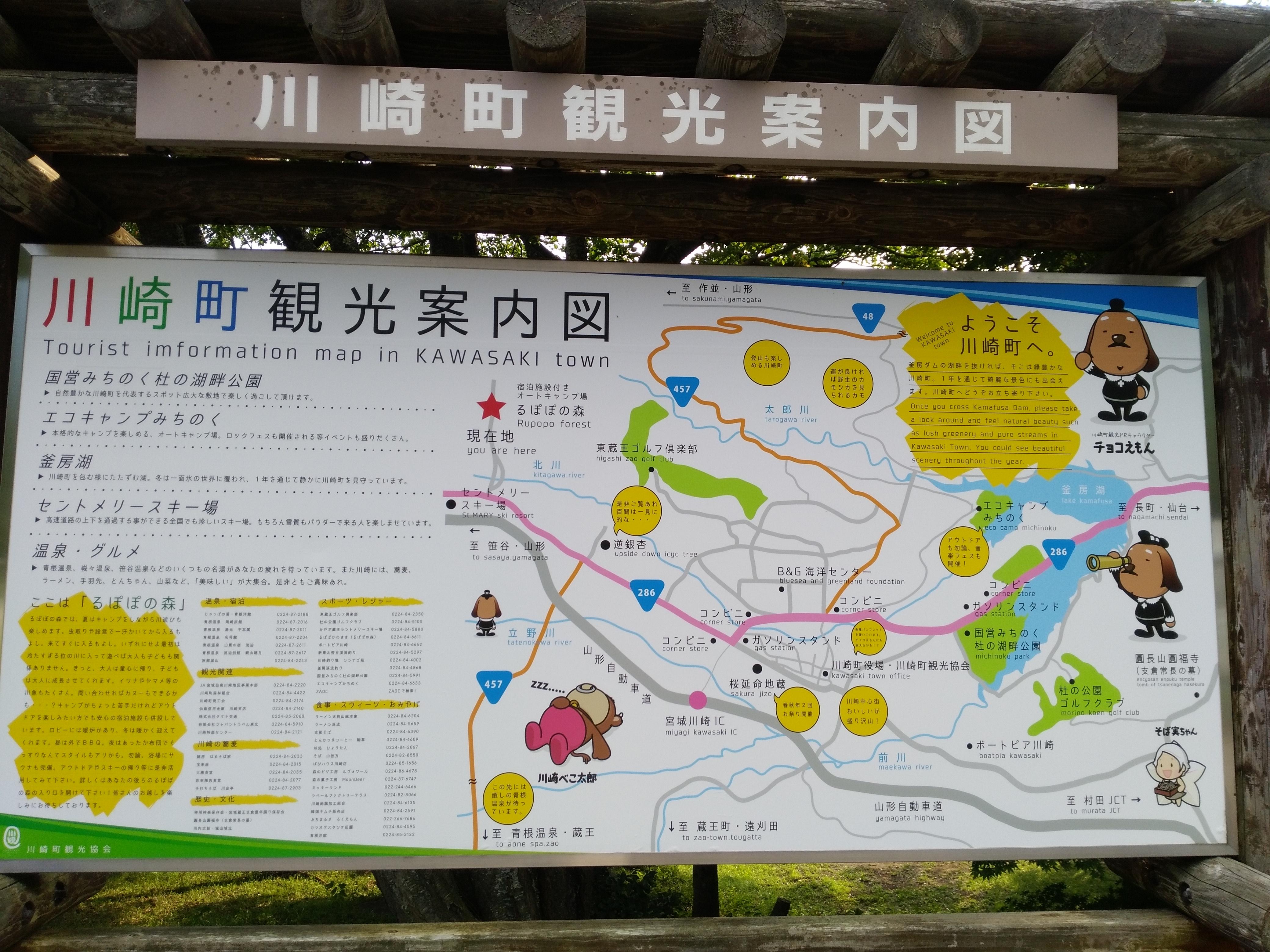 川崎町観光案内図