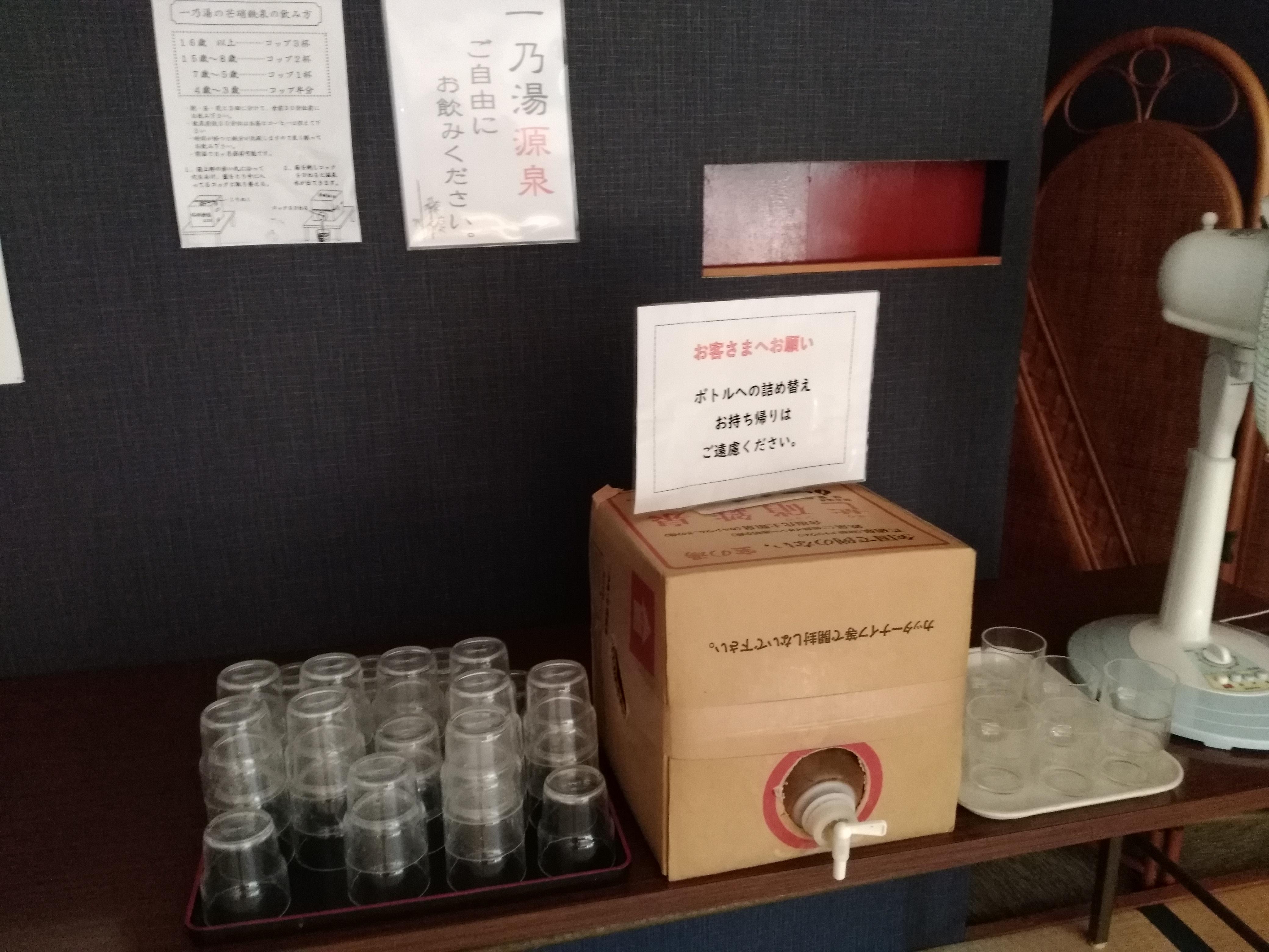 川崎町一乃湯の飲泉