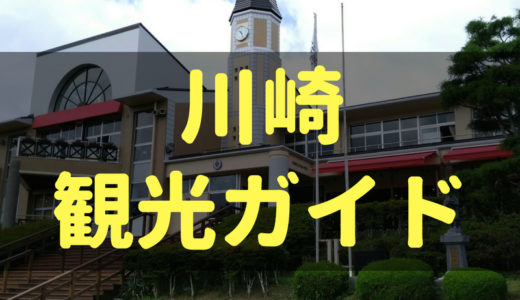 川崎町|おすすめの観光スポット・遊び場まとめ