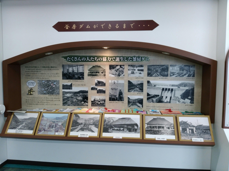 釜房ダムの歴史