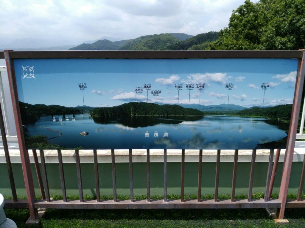 釜房ダム展望台からの景色