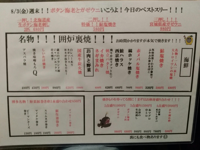 炭レちゃん メニュー(囲炉裏焼きと海鮮)