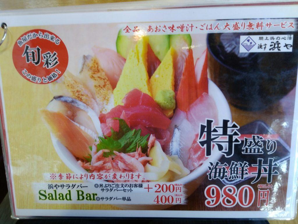 浜や ゆりあげ港朝市メイプル館店の特盛海鮮丼
