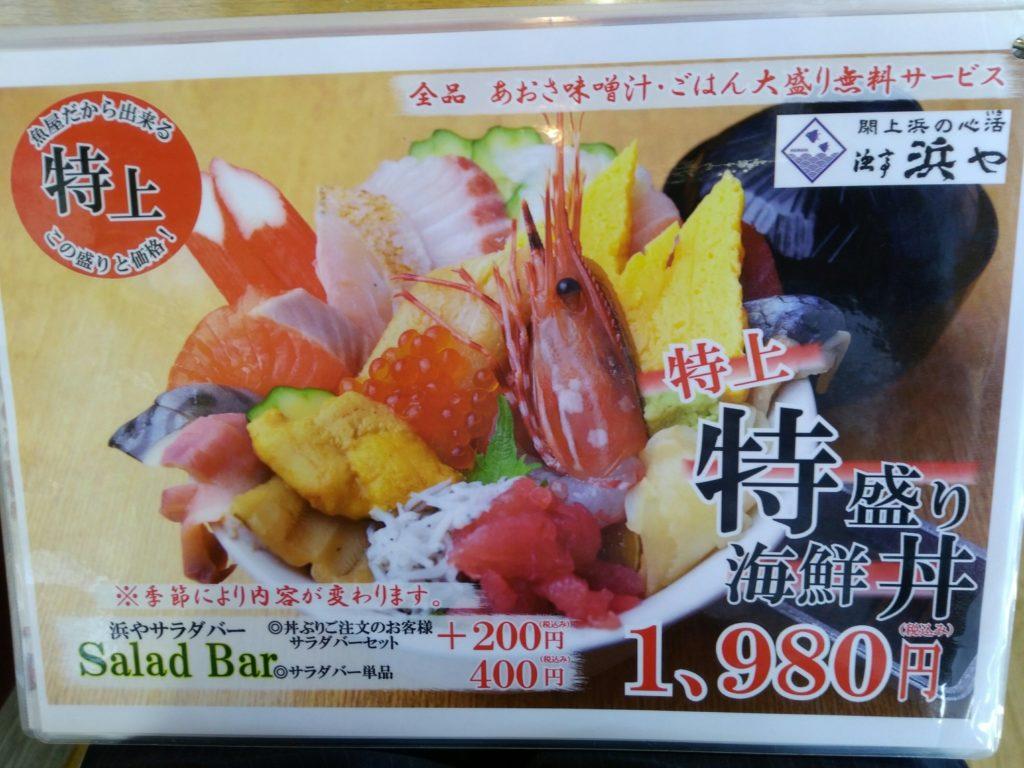 浜や ゆりあげ港朝市メイプル館店の特上海鮮丼