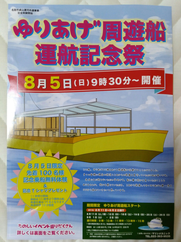ゆりあげ周遊船運航記念祭の日程