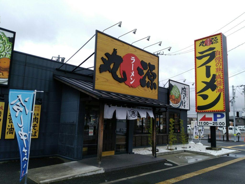 丸源ラーメン仙台長町南店の外観