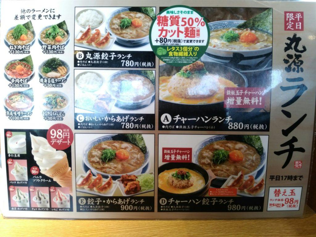 丸源ラーメン仙台長町南店のランチメニュー