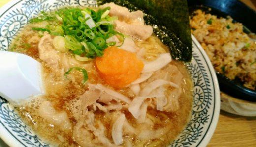 ラーメン日記|富沢地区の「丸源ラーメン 仙台長町南店」で肉そばセット