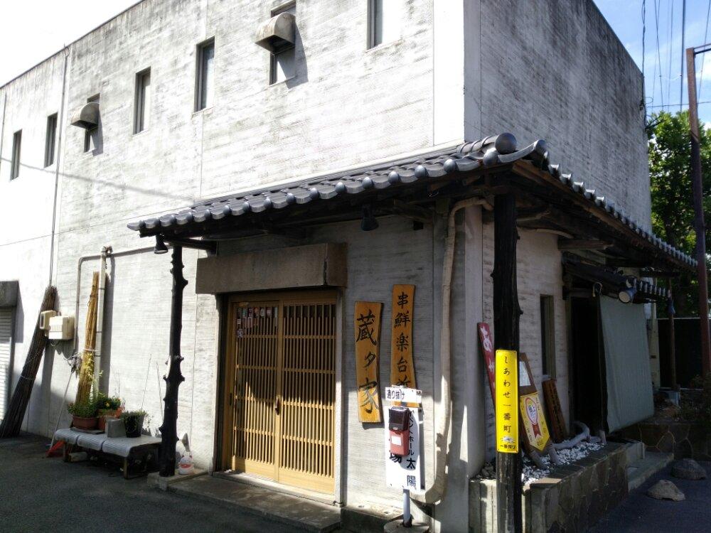 名取市 蔵タ家(くらたや)の外観