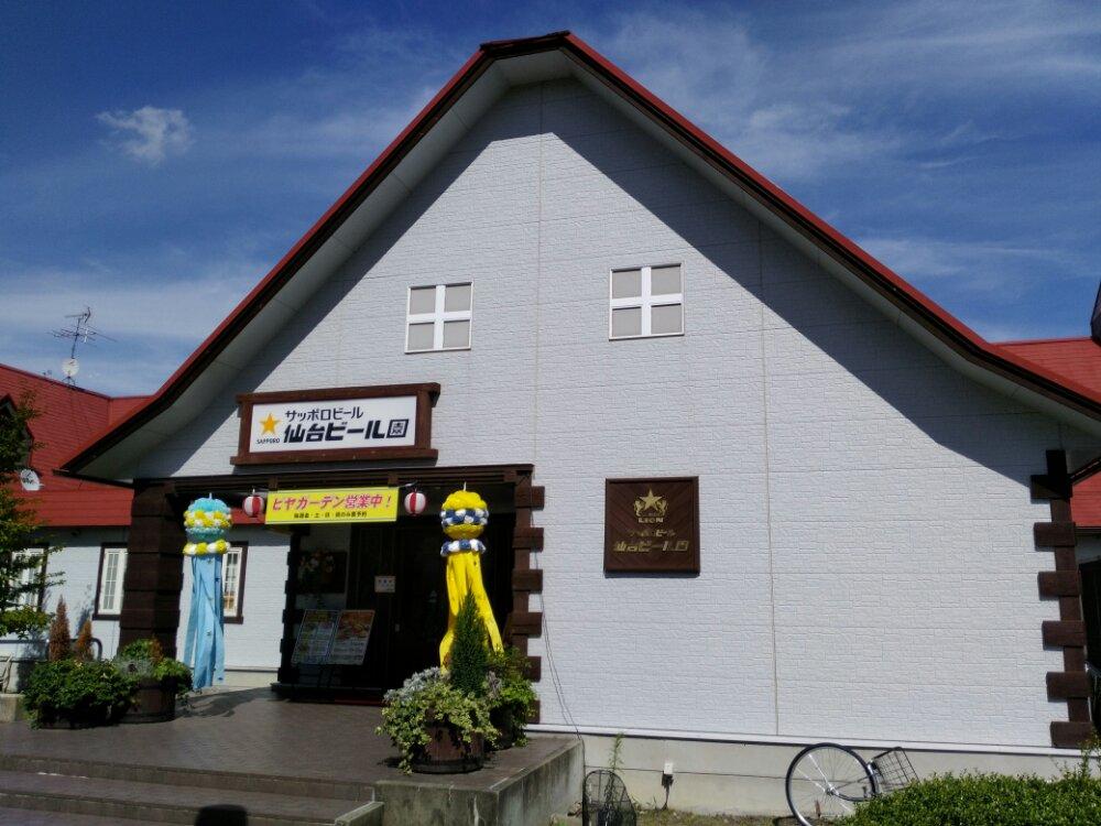 名取市の仙台ビール園